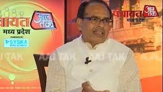 Shivraj ने नकारे सारे एक्जिट पोल-सर्वे, कहा- मैं सबसे बड़ा सर्वेयर | #PanchaayatAajTak - AAJTAKTV
