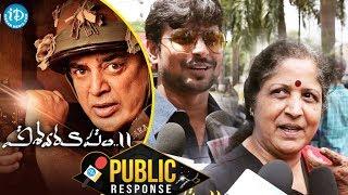 Viswaroopam 2 Movie Public Response || Vishwaroopam 2 Review || Kamal Hassan || Pooja Kumar - IDREAMMOVIES