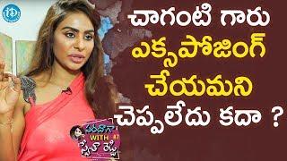 చాగంటి గారు ఎక్సపోసింగ్ చేయమని చెప్పలేదు కదా ? - Actress Sri Reddy || Saradaga With Swetha Reddy - IDREAMMOVIES