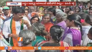 ఇచ్చిన హామీలు నెరవేర్చకుంటే మళ్ళీ ఎలక్షన్ లో పోటీచేయను | BJP Armoor Candidate Vinay Reddy | iNews - INEWS
