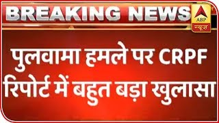 Big revelation in CRPF report over Pulwama attack - ABPNEWSTV