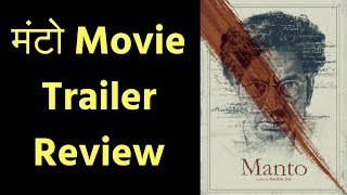 मंटो मूवी ट्रेलर रिव्यु | सआदत हसन मंटो ट्रेलर रिव्यु | Manto Trailer Review in Hindi | Manto Review - ITVNEWSINDIA