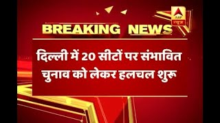 Office Of Profit Case: Congress claims to win 13 out 0f 20 seats in case of re-election - ABPNEWSTV