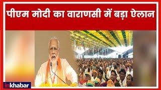 PM Narendra Modi Varanasi rally LIVE updates: पीएम मोदी वाराणसी को 2100 करोड़ की देंगे सौगात - ITVNEWSINDIA