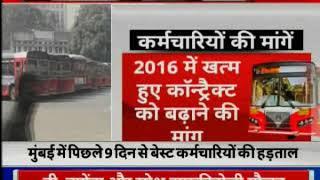 BEST Bus Strike | बेस्ट कर्मचारियों की हड़ताल, परेशान मुंबईकर - ITVNEWSINDIA