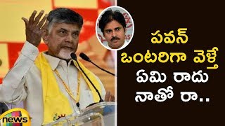 Chandrababu Suggestion to Pawan Kalyan to Alliance With TDP | Janmabhoomi Programme | Mango News - MANGONEWS
