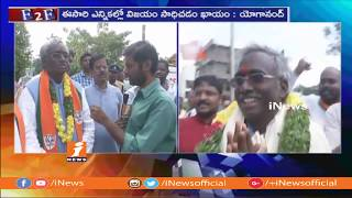 BJP Yoganand Face To Face Over Winning Chance In Serilingampally Constituency | iNews - INEWS