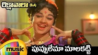 MGR Hit Songs | Rikshawala BA Movie songs | Puvvulemo Malakatti Video Song | MGR | Mango Music - MANGOMUSIC