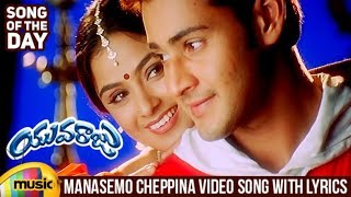 Song of the Day | Manasemo Cheppina Video Song With Lyrics | Telugu New Songs 2017 | Mango Music - MANGOMUSIC