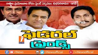 Why TDP Fear over YCP & TRS Federal Friendship? | KCR and Jagan Friendship Effect on AP Politics |P1 - INEWS