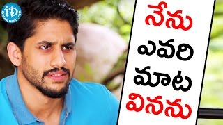 I Don't Listen To Others Advice - Naga Chaitanya || #premam || Talking Movies with iDream - IDREAMMOVIES