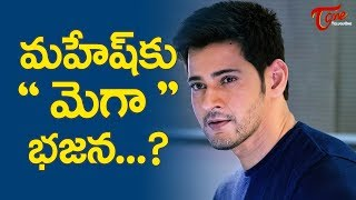 MEGA Family Heroes Bhajan for Superstar Mahesh Babu ! - TELUGUONE