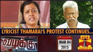 "VAZHAKKU (CrimeStory) 04-03-2015 ""Lyricist Thamarai's Protest Continues"" – Thanthi tv Show"
