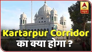 Ground Report: Post Pulwama, what will happen to dialogue over Kartarpur corridor? - ABPNEWSTV