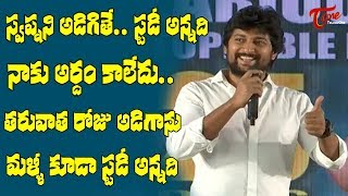 Nani Speech at DEVADAS Success Meet | Nagarjuna, Rashmika | TeluguOne - TELUGUONE