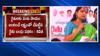 MP Kavitha Distributes Rythu Bandhu Cheques to Farmers in Jagtial | CVR News - CVRNEWSOFFICIAL