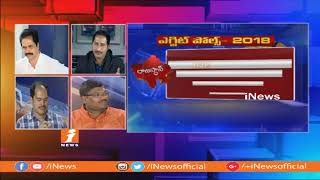 Debate 5 States Exit Polls | Congress Leading In 4 States | TRS Vs BJP | iNews - INEWS