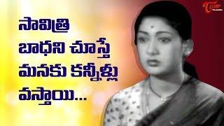 సావిత్రి బాధను చూస్తే మనకు కన్నీళ్ళు వస్తాయి   Savitri Ultimate Movie Scenes - TeluguOne - TELUGUONE
