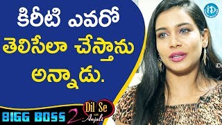 Bigg Boss 2 Contestant Sanjana About Kireeti Damaraju || Dil Se With Anjali - IDREAMMOVIES