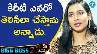 Bigg Boss 2 Contestant Sanjana About Kireeti Damaraju || Dil Se With Anjali - IDREAMMOVIES