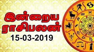 Today Tamil Rasi Palan | Today Tamil Horoscope