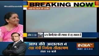पाकिस्तान उड़ाने का प्लान तैयार ! - INDIATV