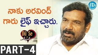 Lyricist/Director Daddy Srinivas Exclusive Interview Part #4 || Dil Se With Anjali #98 - IDREAMMOVIES