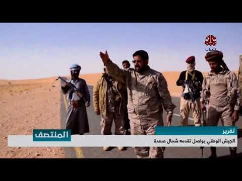 الجيش الوطني يواصل تقدمه شمال صعدة | تقرير يمن شباب