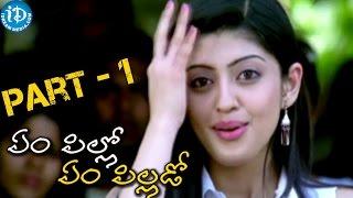 Em Pillo Em Pillado Full Movie Part 1 || Tanish, Pranitha || A S Ravi Kumar Chowdary - IDREAMMOVIES