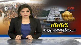 తిరుమల ఉగ్రాణంలో మినపపప్పు కొరత : Shortage of black gram at Tirumala Tirupati Devasthanam | CVR News - CVRNEWSOFFICIAL