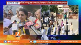 Nandamuri Suhasini Speaks To Media After Files Nomination From Kukatpally | iNews - INEWS