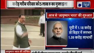 PM Modi to launch World's biggest heath scheme Ayushman Bharat from Jharkhand - ITVNEWSINDIA