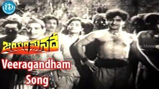 Veeragandham Song - Jayam Manade Movie Songs - Ghantasala  Songs, NTR, Anjali Devi - IDREAMMOVIES
