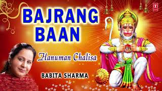बजरंग बाण, Bajrang Baan I BABITA SHARMA I Hanuman Bhajan I Full Audio Song I Hanuman Chalisa - TSERIESBHAKTI