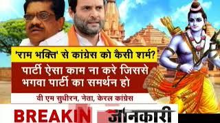 Congress scraps plan to celebrate 'Ramayana month' in Kerala - ZEENEWS