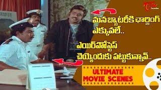ఎయిర్ హోస్టెస్ చెయ్యెందుకు పట్టుకున్నావ్..| Telugu Ultimate Scenes | Bhargava Ramudu | TeluguOne - TELUGUONE