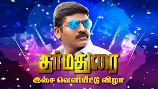 Dharmadurai Audio Launch | Vijay Sethupathi, Tamannaah | Independence Day Spl | Kalaignar TV