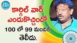 Ninety-Nine Percent People About Kargil War - Ram Gopal Varma | Ramuism 2nd Dose - IDREAMMOVIES