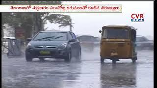 తెలుగు రాష్ట్రాలకు వాన కబురు | Rains To Hit For Next Two Days in Telangana | CVR News - CVRNEWSOFFICIAL