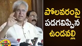 Undavalli Arunkumar Rule 60C was Being Blatantly Misused by Chandrababu | Polavaram Project News - MANGONEWS