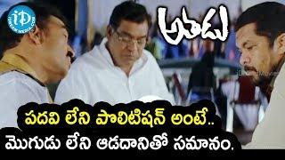 పదవి లేని పొలిటిషన్ అంటే..మొగుడు లేని ఆడదానితో సమానం - Athadu Movie || Trivikram's Celluloid - IDREAMMOVIES