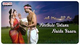 Neethote Untanu Naidu Baava Song || ENKI PAATA... RP NOTA | R.P.Patnaik | Gowtham Patnaik - ADITYAMUSIC