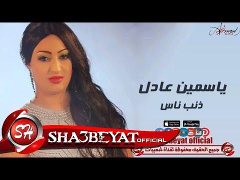 ياسمين عادل ذنب ناس اغنية جديدة 2017  حصريا على شعبيات Yasmin Adel Zanb Nas