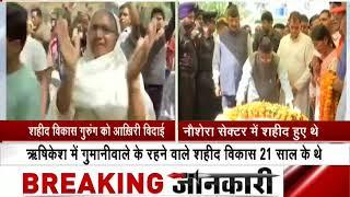 Martyr Vikas Gurung body reaches Uttarakhand, last rites today - ZEENEWS