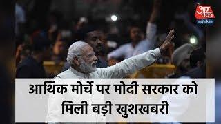 आर्थिक मोर्चे पर मोदी सरकार को मिली खुशखबरी - AAJTAKTV