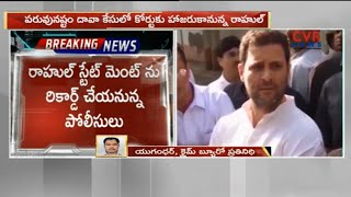 Rahul Gandhi To Appear In Court Today In Defamation Case Filed By RSS | CVR News - CVRNEWSOFFICIAL