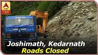 Uttarakhand : Joshimath, Kedarnath roads closed due to landslides - ABPNEWSTV