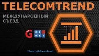 Приглашаем 12 ноября 2019 на VII Международный Съезд TELECOMTREND