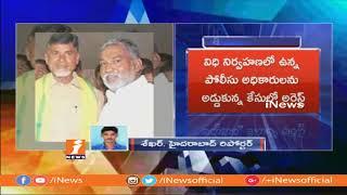 Malkajgiri TDP Incharge Leader Mandal Radha Krishna Yadav Taken Into Custody | iNews - INEWS