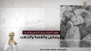 سلسلة آثار عمان جذورنا الأولى -الأثر السابع والعشرون مستوطنة عرجا بولاية صحار